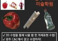 """광주 C&C미술학원, """"2019학년도 전국 미술대학 실기대회 다수의 본상 수상"""""""