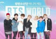 '방탄소년단 육성게임' BTS월드, 출시 하루도 안 돼 전세계 흥행