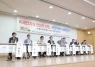 """자동차 업계의 반격...""""내연기관차, 미세먼지 주범 아니야"""""""