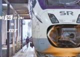 [우리 삶의 중심, 철도] 고속철도가 첨단기술을 만난다 ! 차원 높은 '5G 스마트 스테이션' 기대하세요