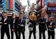 [서소문사진관]문재인, 트럼프, 아베 가면 쓴 시위대…오사카 거리에서 던진 메시지는?