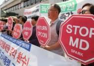법원, 트럼프 방한 맞춘 집회 '허가'…시민단체 가처분 신청 인용