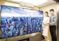 [글로벌 경영] '초대형 TV' QLED 98인치까지 라인업 확대