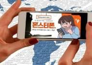 아이폰액정수리전문 '몬스터폰' LG휴대폰 액정수리 시작으로 주목