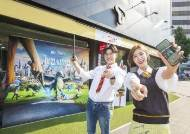 SKT, '해리포터: 마법사 연합'으로 5G AR 대중화 첫발