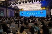 창의칭다오(创意青岛) 대회, 6월 28일 칭다오 국제회의센터에서 열려