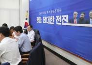 '평화, 담대한 전진' VS '살리자 대한민국', 민주·한국 백드롭 교체