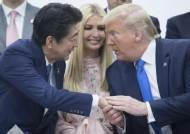 짜증나는 듯한 라가르드···G20 간 이방카 치욕의 '19초 영상'