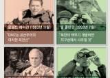역대 미국 대통령들의 DMZ 대북 메시지는…트럼프는 다를까