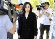 '세월호 특조위 방해' 조윤선, 집행유예 판결에 불복…항소장 제출