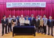 광운학원-남아공 모뉴먼트파크 고등학교 상호협력 체결