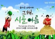 """""""수박서리 해볼까"""" 한국민속촌서 열리는 여름축제 '그해 시골 여름'"""