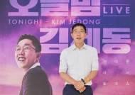 한국당, '김제동 고액강연료 논란' 공익감사 청구