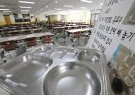 학교비정규직노조 파업, 3일 서울 초·중·고 105곳 급식 중단