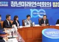 민주당 '탈꼰대 플랜'···'이남자' 잡으려 2030컨퍼런스 연다