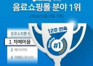 차예마을, 음료쇼핑몰 분야 랭키닷컴 1위 달성기념 12% 할인쿠폰 제공