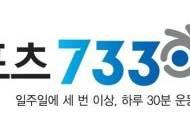 대한체육회, 2019년 제2차 신규 공공스포츠클럽 선정 공모