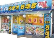 [상반기 히트상품] 바다 양푼이 동태탕, 360개 매장 모두 히트상품