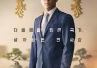 '60일, 지정생존자' 지진희, 후드티→정장 버전 포스터 공개 '수심 가득'