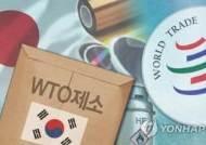 [현장에서] WTO 제소가 유일한 대책인 정부의 안일함에 기업은 한숨