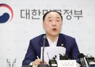 """홍남기 """"투자 반드시 살려야… 민간투자 촉진 3종 세트 마련했다"""""""