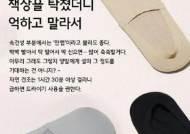 """""""탁치니 억하고 말라"""" 쇼핑몰 '무신사' 불매 운동 일어난 이유"""