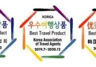 KRT, 한국여행업협회 우수여행상품 8년 연속 선정