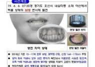 오산 백골시신 공개수배…15~17세 남성 추정