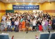 사이버한국외대 영어학부 및 TESOL대학원, 'SNS를 활용한 영어교육' 콜로퀴엄 개최