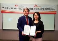 금영-SKT, '인공지능 누구 노래방 서비스' MOU
