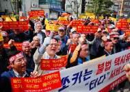 """""""개인택시면허 사거나 빌려라""""···국토부의 '타다 대책' 논란"""