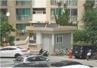 '찜통 경비실' 전기료 걱정 없게…지붕 태양광 무상 보급
