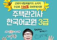 한국어교원3급, 주택관리사 토픽코리아 내일배움카드 직장인교육 국비지원 개강