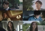 '저스티스' 최진혁·손현주·나나 티저 공개…반전 사연과 욕망
