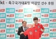 KT, U-20 월드컵 스타 이강인 후원