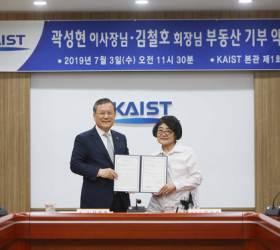 KAIST에 100억대 부동산 기부하기로 한 부부