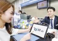 [서비스 일류기업] 점포 없는 은행 '쏠' 론칭, '디지털 창구' 도입 … 고객중심 서비스 차별화