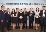 [사랑방] 외국어신문협회 창립 4주년