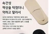 """'탁 치니 억하고' 광고에…무신사 """"전 직원 역사교육 실시"""""""