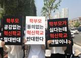 서울시교육청, 혁신<!HS>학교<!HE> 8곳 신규 지정…<!HS>학교<!HE>별 동의율 비공개 논란