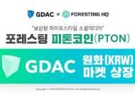 포레스팅 피톤코인(PTON), 국내 암호화폐 거래소 GDAC 원화(KRW) 마켓 상장