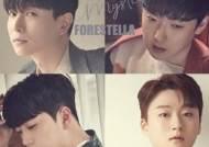 포레스텔라, 3·1운동 100주년 기획 콘서트 '별 헤는 밤' 출연