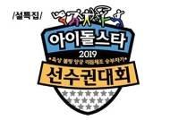 [단독] 10주년 '아육대', 추석특집 8월 녹화…e스포츠 종목 신설