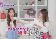 '트렌드 위드미 시즌2' 하연수 추천 새벽숨토너 '3스킨' 전용 토너로 눈길