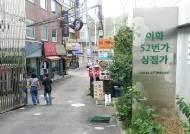 미용실·관광객 많은 이대 앞 대신 기찻길 옆 '이화52번가'