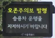 서울시, 첫 폭염경보에 오존주의보까지