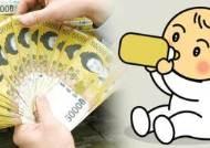 """""""첫째 아이 태어나면 2년간 매달 10만원씩 줍니다"""""""