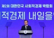 """국무회의 같았던 '사회적경제' 박람회…文 """"성장인프라 확충"""""""