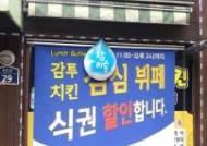 주 52시간의 그늘…치맥집의 '6000원 점심 뷔페' 변신