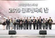 [2019 한국서비스대상] 디지털화 중심으로 새로운 도약 준비